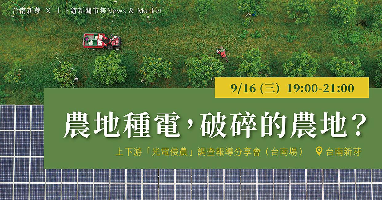 農地種電,破碎的農地?-上下游「光電侵農」調查報導分享會(台南場)